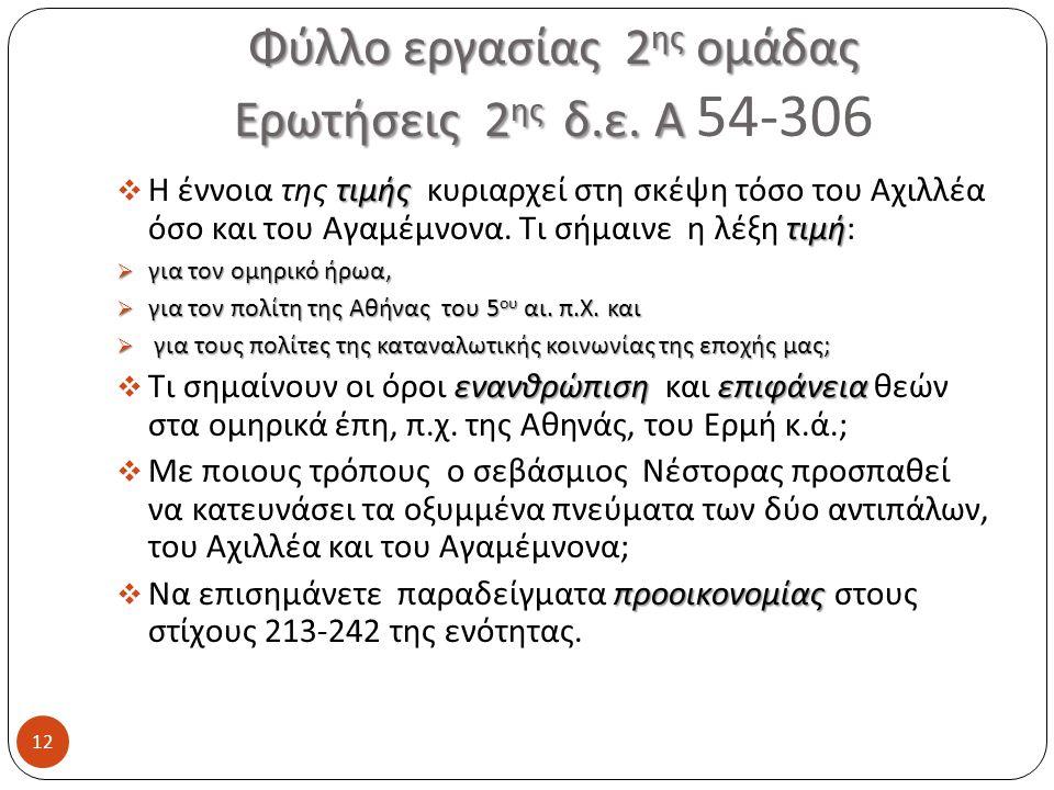 Φύλλο εργασίας 2ης ομάδας Ερωτήσεις 2ης δ.ε. Α 54-306