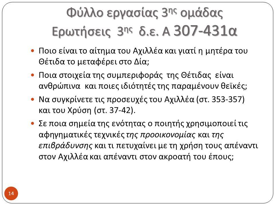 Φύλλο εργασίας 3ης ομάδας Ερωτήσεις 3ης δ.ε. Α 307-431α