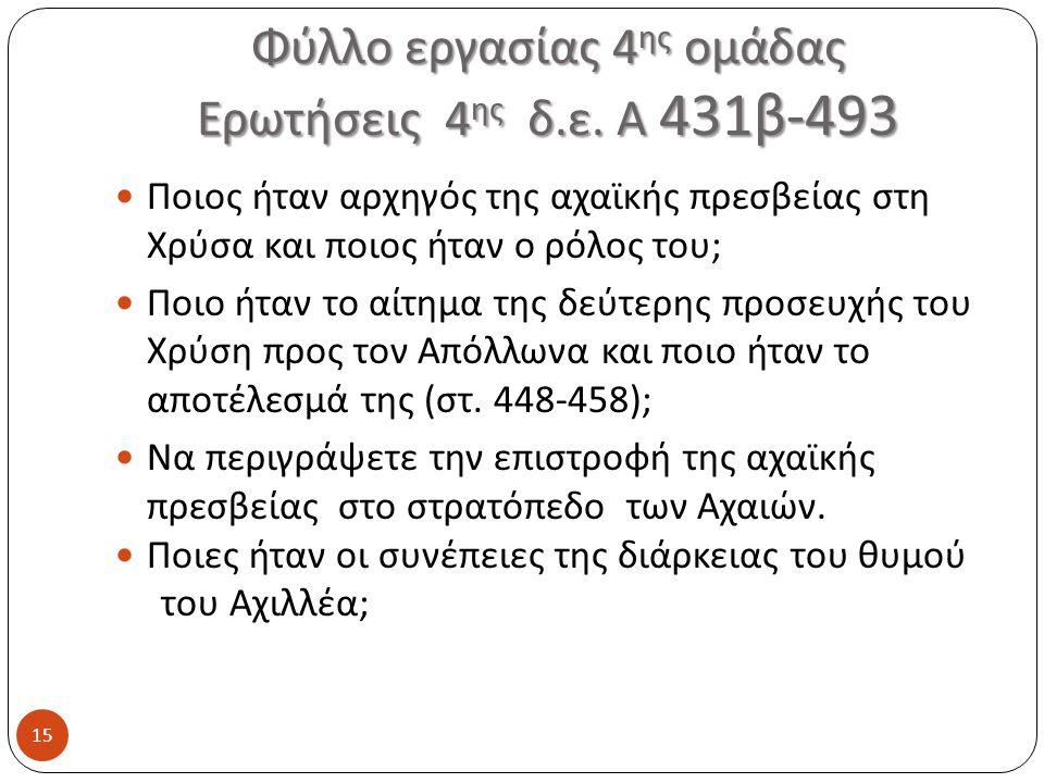 Φύλλο εργασίας 4ης ομάδας Ερωτήσεις 4ης δ.ε. Α 431β-493