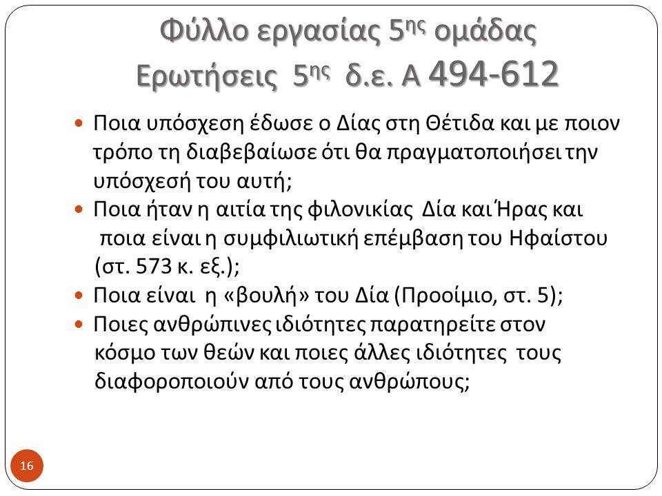 Φύλλο εργασίας 5ης ομάδας Ερωτήσεις 5ης δ.ε. Α 494-612
