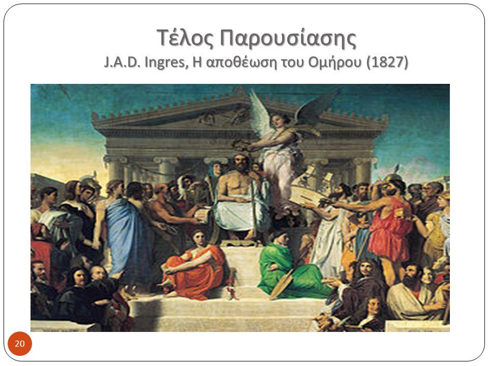 Τέλος Παρουσίασης J.A.D. Ingres, Η αποθέωση του Ομήρου (1827)