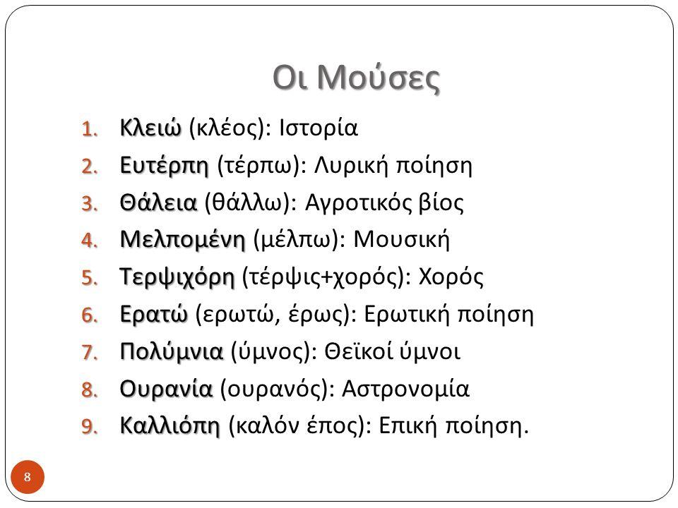 Οι Μούσες Κλειώ (κλέος): Ιστορία Ευτέρπη (τέρπω): Λυρική ποίηση