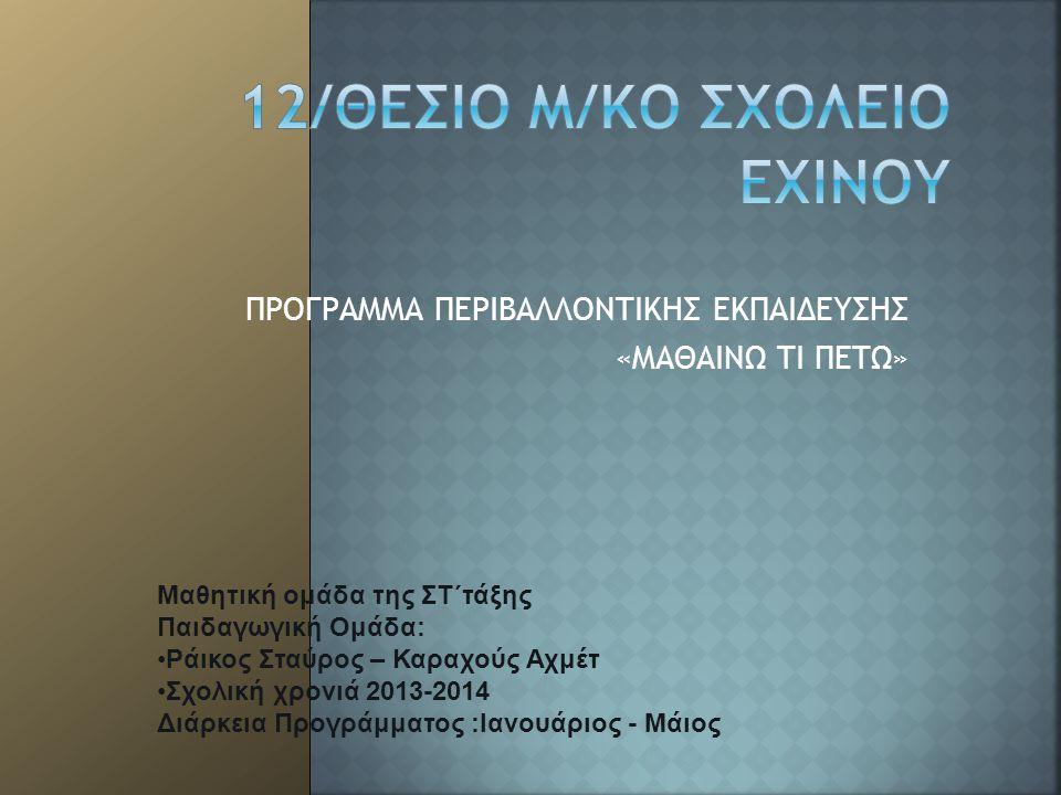 12/ΘΕΣΙΟ Μ/ΚΟ ΣΧΟΛΕΙΟ ΕΧΙΝΟΥ