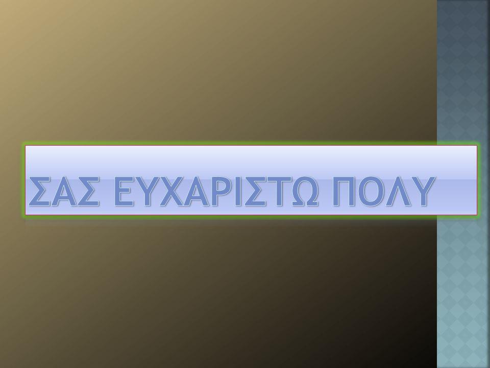 ΣΑΣ ΕΥΧΑΡΙΣΤΩ ΠΟΛΥ