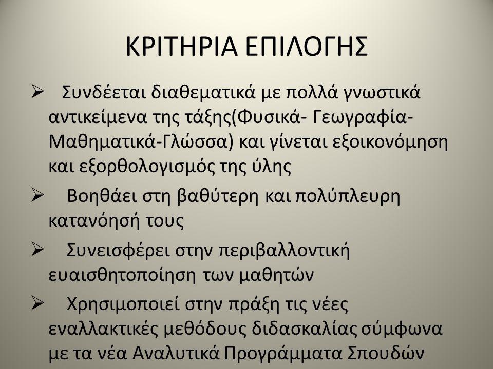 ΚΡΙΤΗΡΙΑ ΕΠΙΛΟΓΗΣ