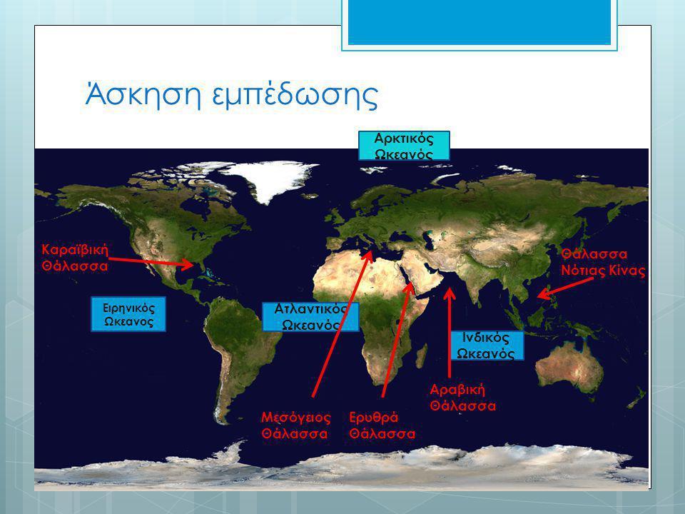 Άσκηση εμπέδωσης Αρκτικός Ωκεανός Καραϊβική Θάλασσα