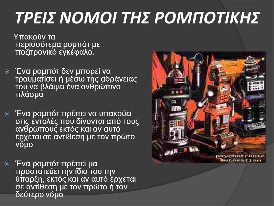 ΤΡΕΙΣ ΝΟΜΟΙ ΤΗΣ ΡΟΜΠΟΤΙΚΗΣ