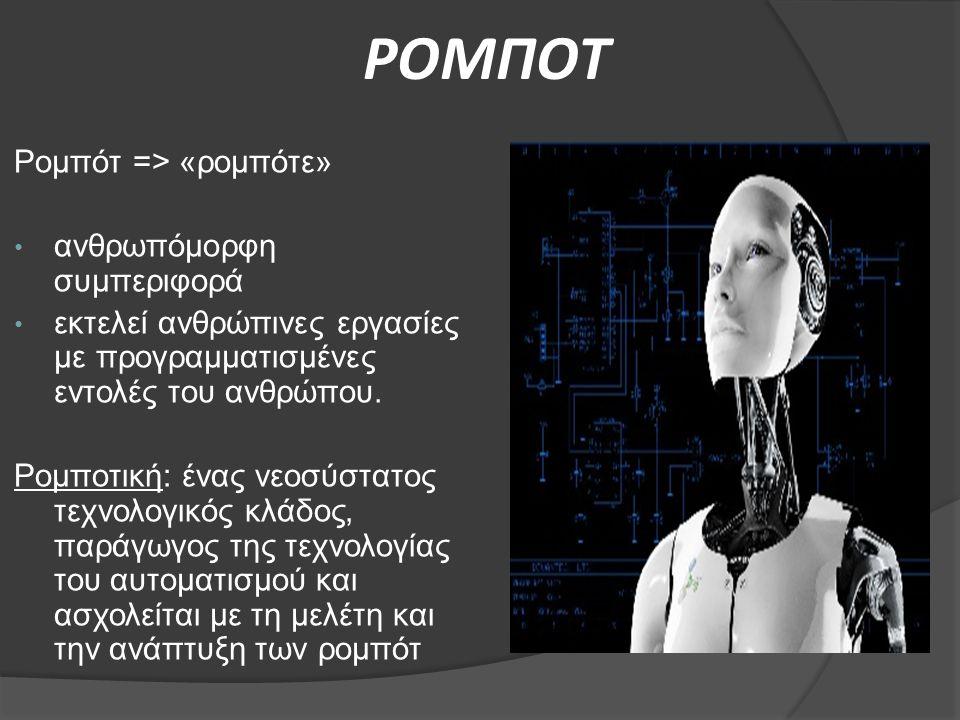 ΡΟΜΠΟΤ Ρομπότ => «ρομπότε» ανθρωπόμορφη συμπεριφορά