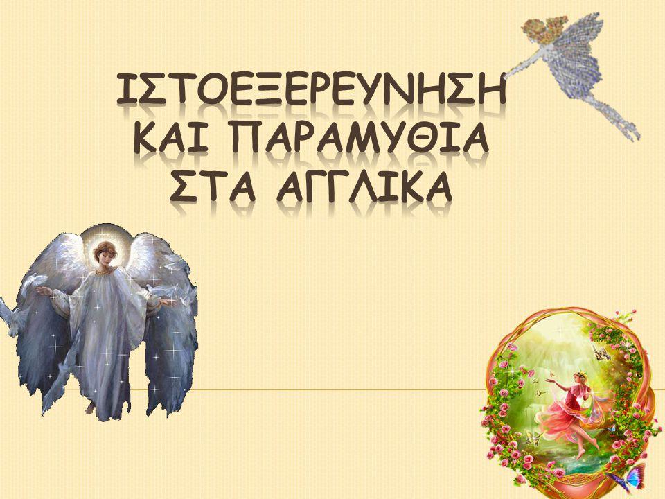 ΙΣΤΟΕΞΕΡΕΥΝΗΣΗ ΚΑΙ ΠΑΡΑΜΥΘΙΑ ΣΤΑ ΑΓΓΛΙΚΑ