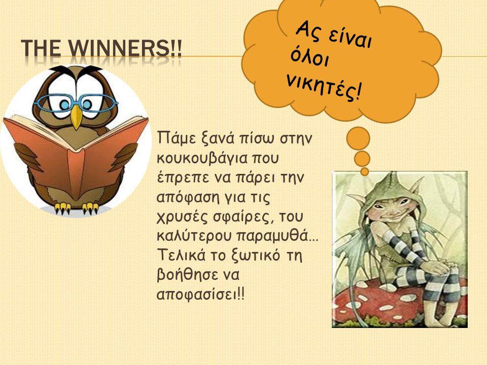 The winners!! Ας είναι όλοι νικητές!