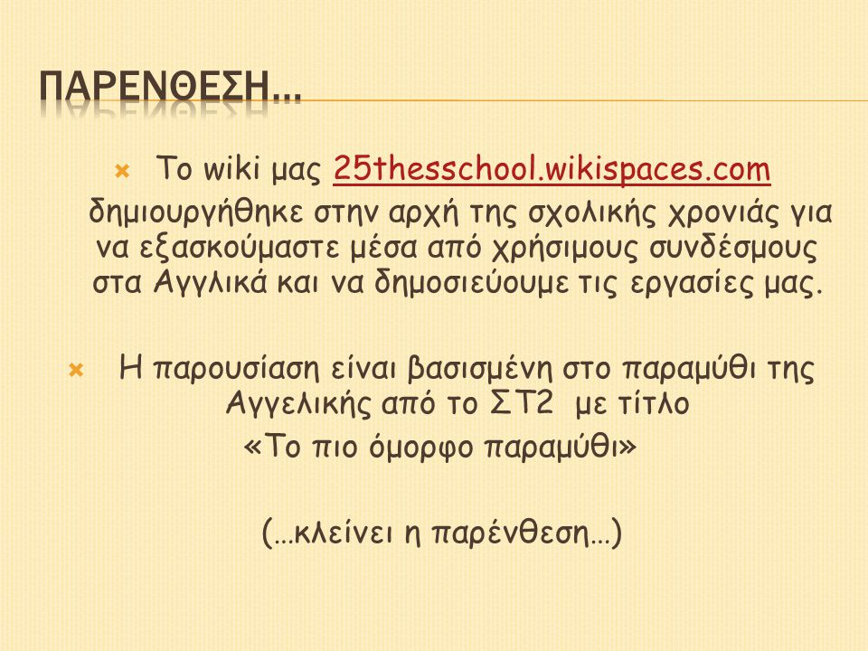 Παρενθεση… Το wiki μας 25thesschool.wikispaces.com