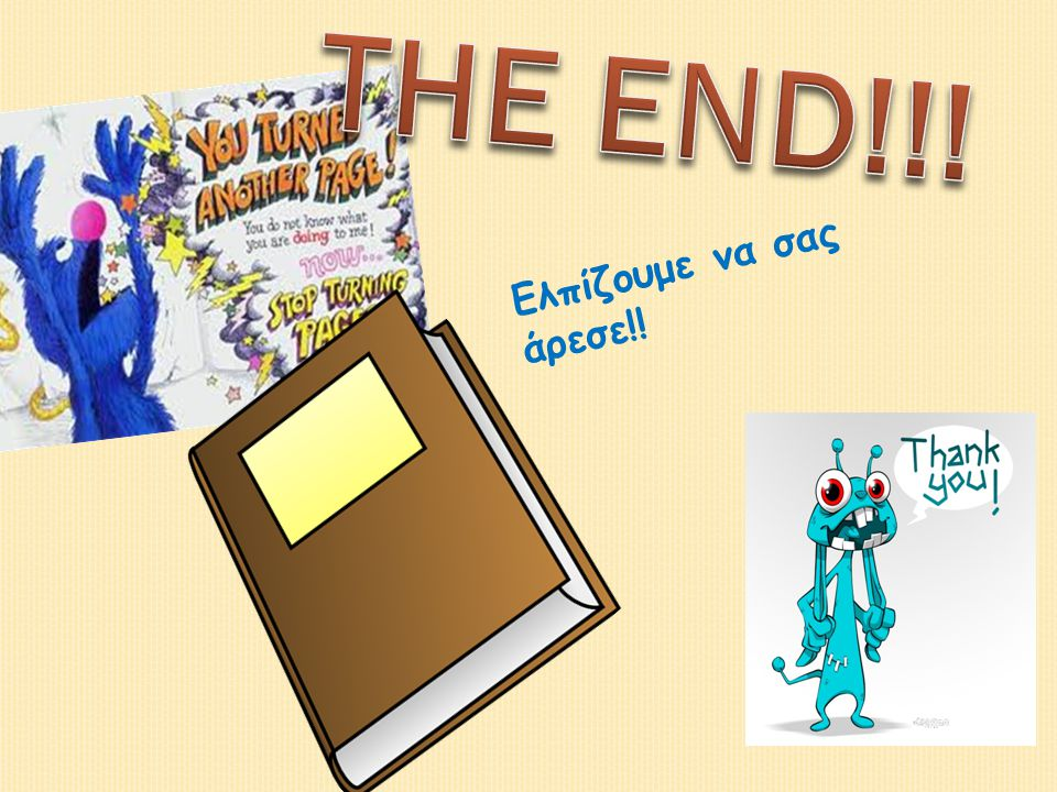 THE END!!! Ελπίζουμε να σας άρεσε!!