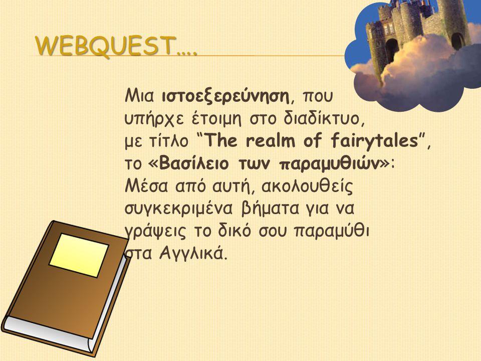 WebQuest…. Μια ιστοεξερεύνηση, που υπήρχε έτοιμη στο διαδίκτυο,