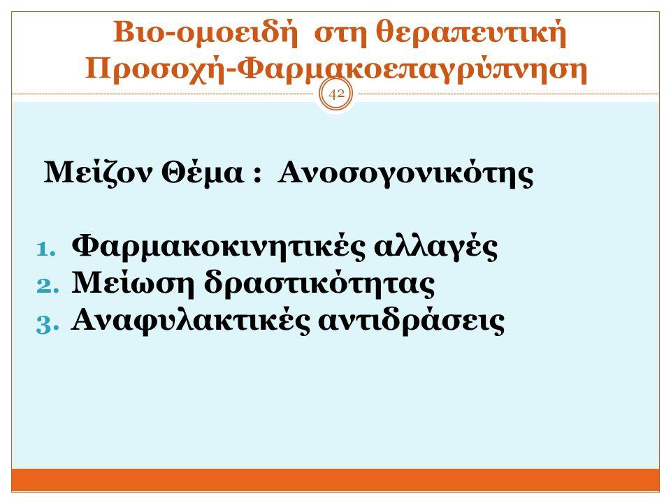 Βιο-ομοειδή στη θεραπευτική Προσοχή-Φαρμακοεπαγρύπνηση