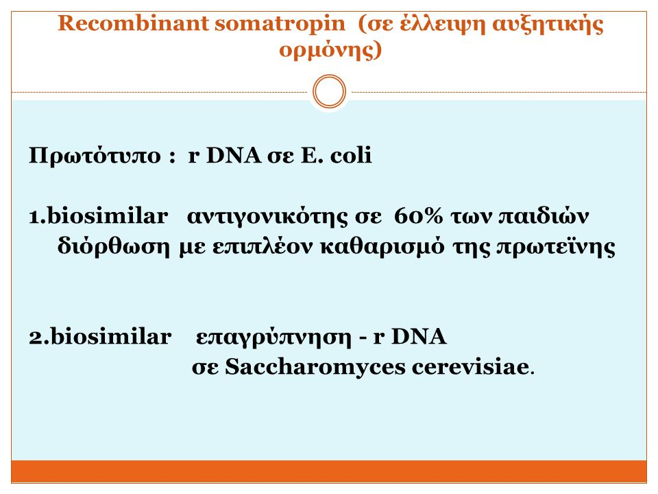 Recombinant somatropin (σε έλλειψη αυξητικής ορμόνης)