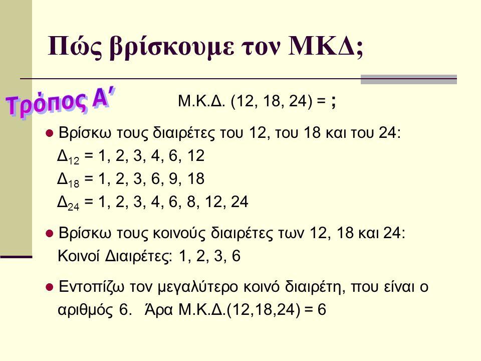 Πώς βρίσκουμε τον ΜΚΔ; Τρόπος Α' Μ.Κ.Δ. (12, 18, 24) = ;