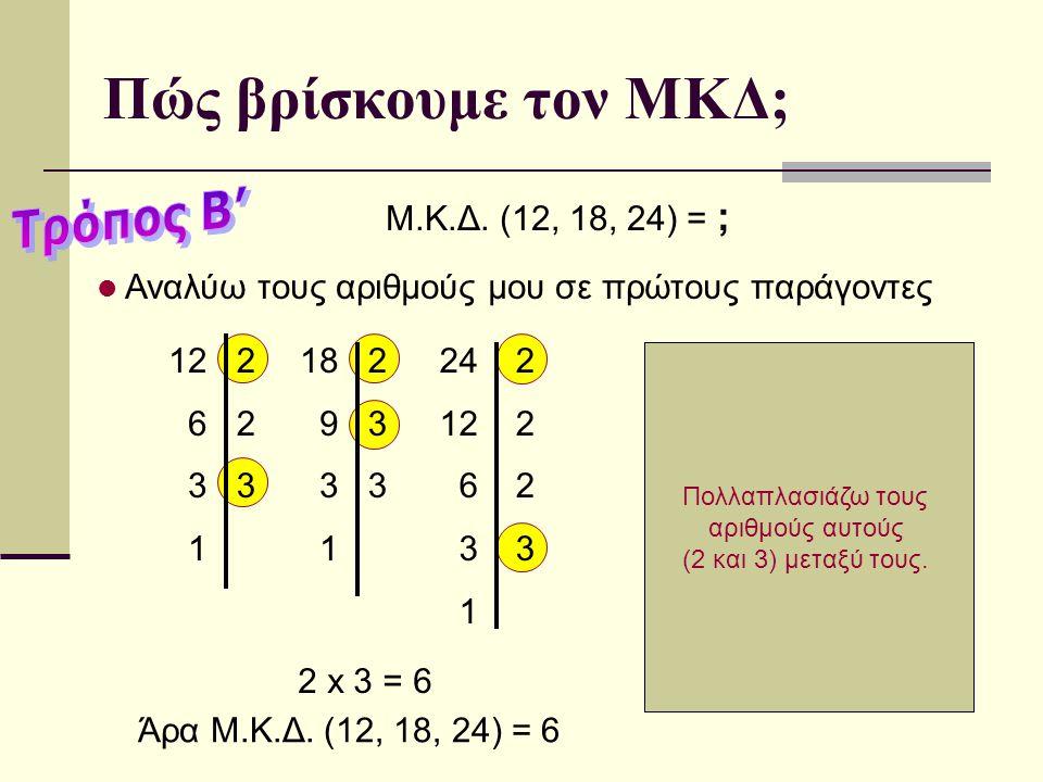 Πώς βρίσκουμε τον ΜΚΔ; Τρόπος Β' Μ.Κ.Δ. (12, 18, 24) = ;