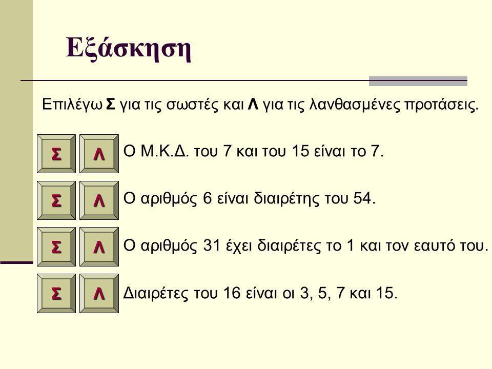 Εξάσκηση Σ Λ Ο Μ.Κ.Δ. του 7 και του 15 είναι το 7.