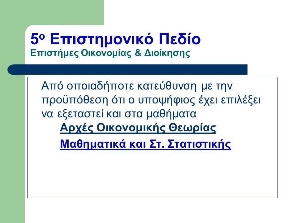 5ο Επιστημονικό Πεδίο Επιστήμες Οικονομίας & Διοίκησης