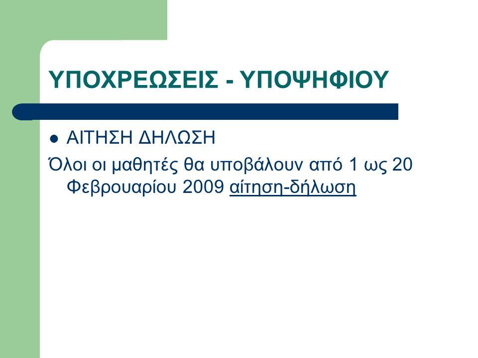 ΥΠΟΧΡΕΩΣΕΙΣ - ΥΠΟΨΗΦΙΟΥ