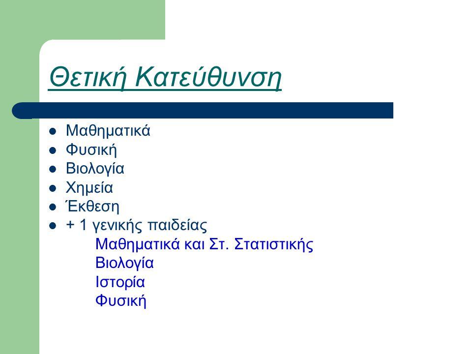 Θετική Κατεύθυνση Μαθηματικά Φυσική Βιολογία Χημεία Έκθεση