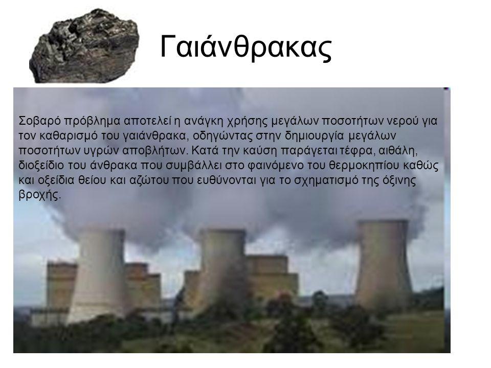 Γαιάνθρακας