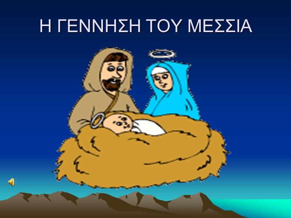 Η ΓΕΝΝΗΣΗ ΤΟΥ ΜΕΣΣΙΑ