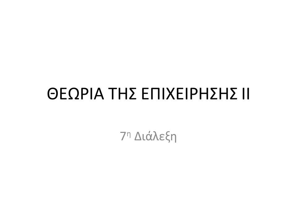 ΘΕΩΡΙΑ ΤΗΣ ΕΠΙΧΕΙΡΗΣΗΣ ΙΙ