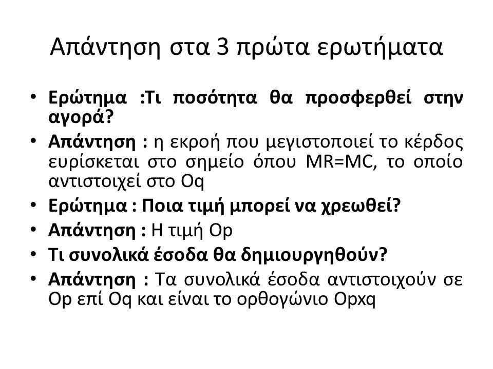 Απάντηση στα 3 πρώτα ερωτήματα