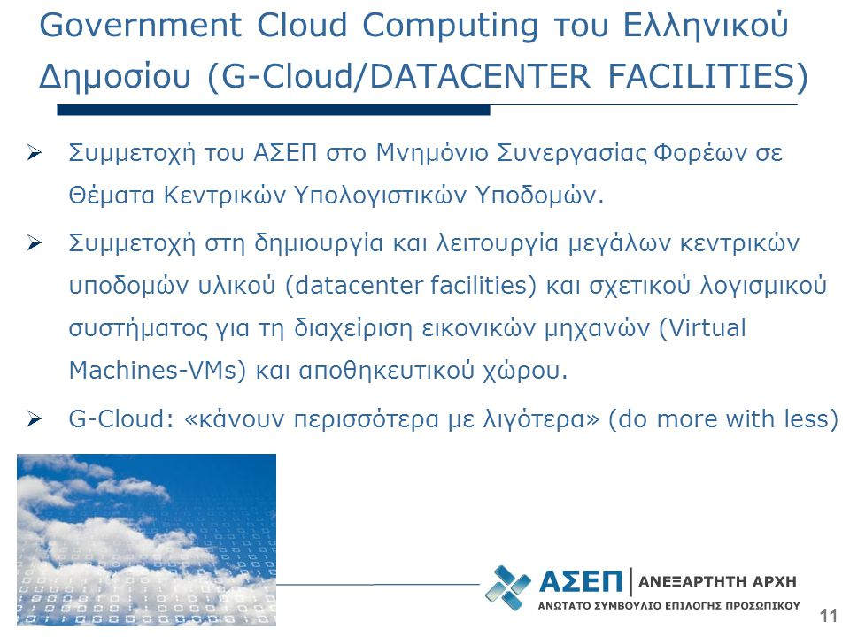 Government Cloud Computing του Ελληνικού Δημοσίου (G-Cloud/DATACENTER FACILITIES)