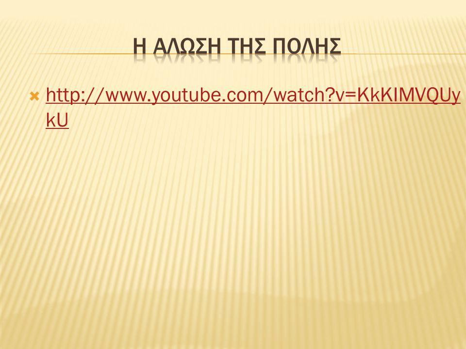 Η ΑΛΩΣΗ ΤΗΣ ΠΟΛΗΣ http://www.youtube.com/watch v=KkKIMVQUykU