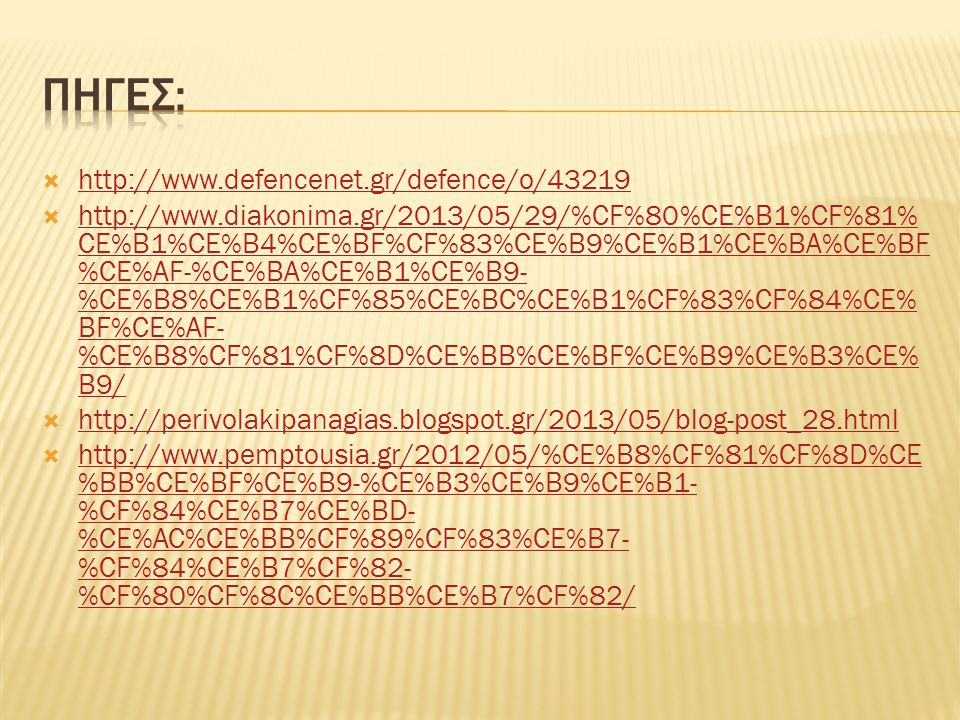 Πηγεσ: http://www.defencenet.gr/defence/o/43219