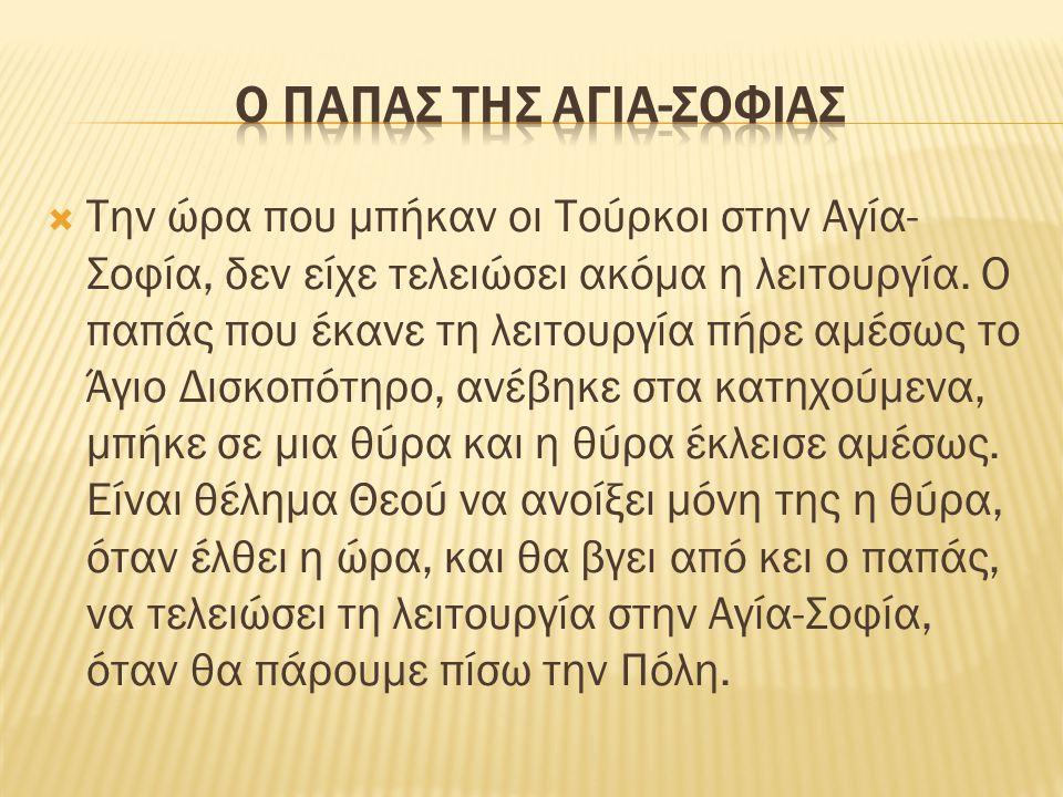 Ο ΠΑΠΑΣ ΤΗΣ ΑΓΙΑ-ΣΟΦΙΑΣ