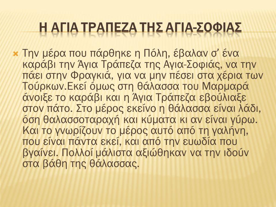 Η ΑΓΙΑ ΤΡΑΠΕΖΑ ΤΗΣ ΑΓΙΑ-ΣΟΦΙΑΣ