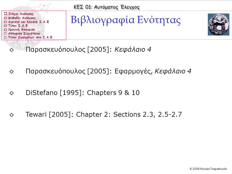 Βιβλιογραφία Ενότητας