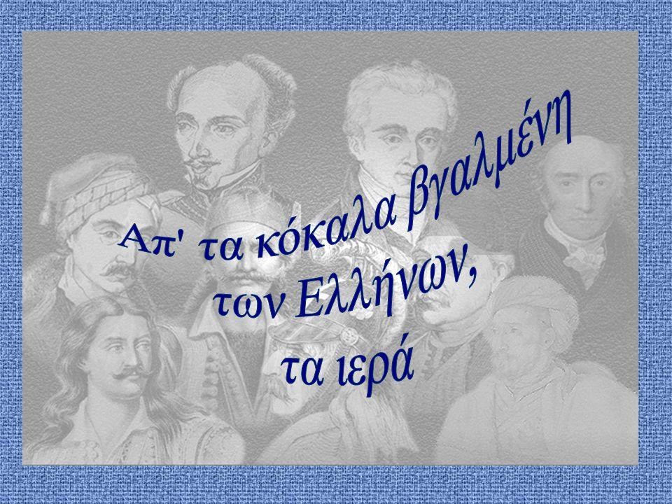 Απ τα κόκαλα βγαλμένη των Ελλήνων, τα ιερά