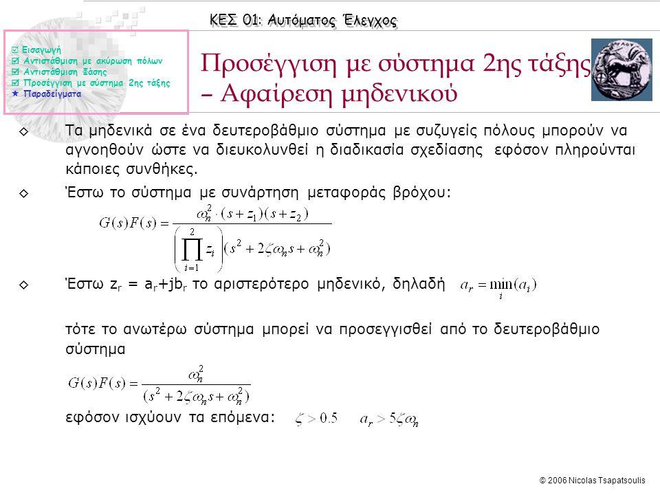 Προσέγγιση με σύστημα 2ης τάξης – Αφαίρεση μηδενικού