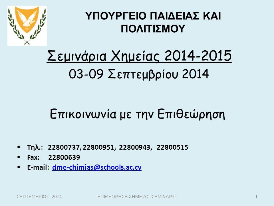 Σεμινάρια Χημείας 2014-2015 03-09 Σεπτεμβρίου 2014