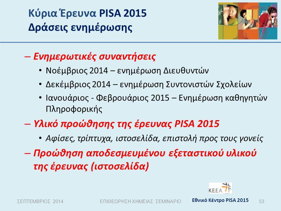 Κύρια Έρευνα PISA 2015 Δράσεις ενημέρωσης
