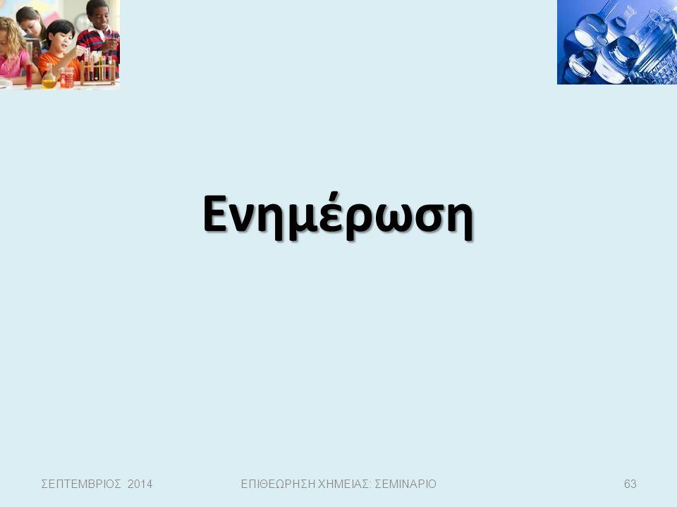 ΕΠΙΘΕΩΡΗΣΗ ΧΗΜΕΙΑΣ: ΣΕΜΙΝΑΡΙΟ