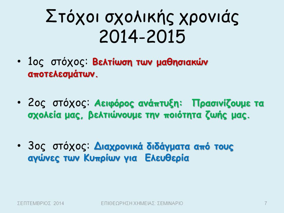 Στόχοι σχολικής χρονιάς 2014-2015