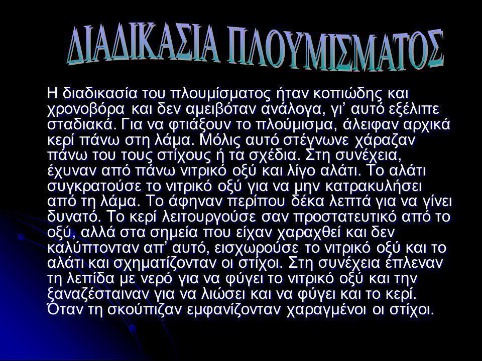ΔΙΑΔΙΚΑΣΙΑ ΠΛΟΥΜΙΣΜΑΤΟΣ