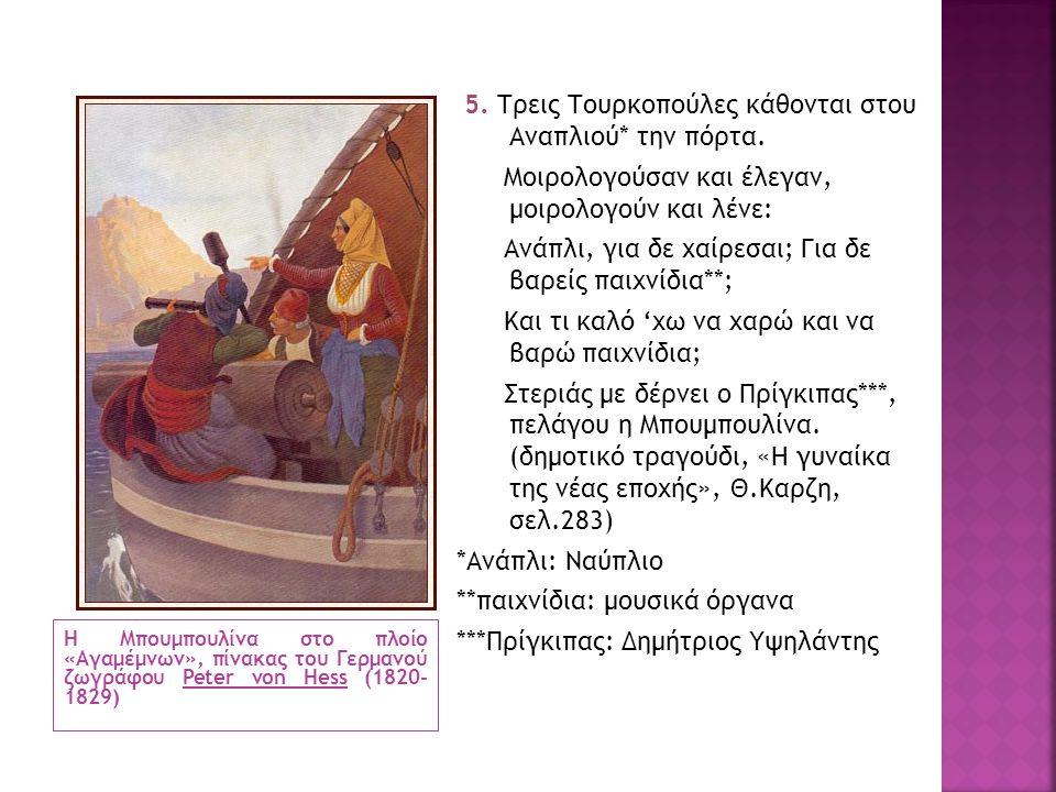 5. Τρεις Τουρκοπούλες κάθονται στου Αναπλιού. την πόρτα