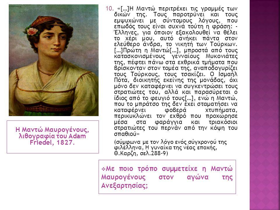 Η Μαντώ Μαυρογένους, λιθογραφία του Adam Friedel, 1827.