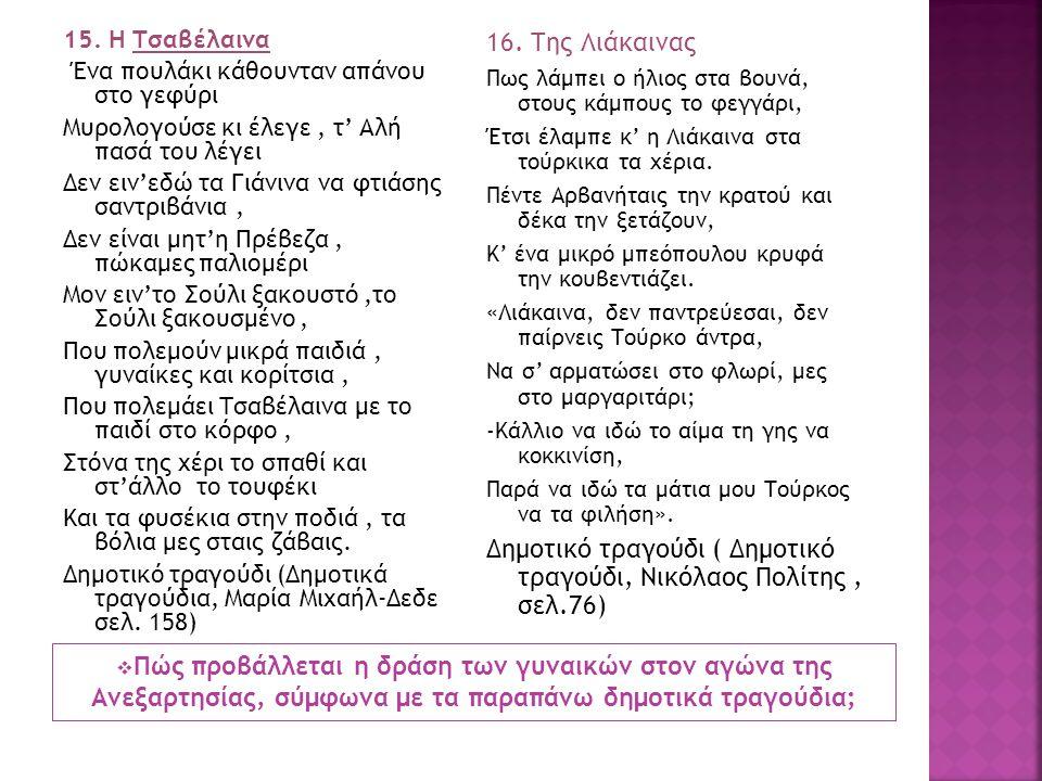 Δημοτικό τραγούδι ( Δημοτικό τραγούδι, Νικόλαος Πολίτης , σελ.76)
