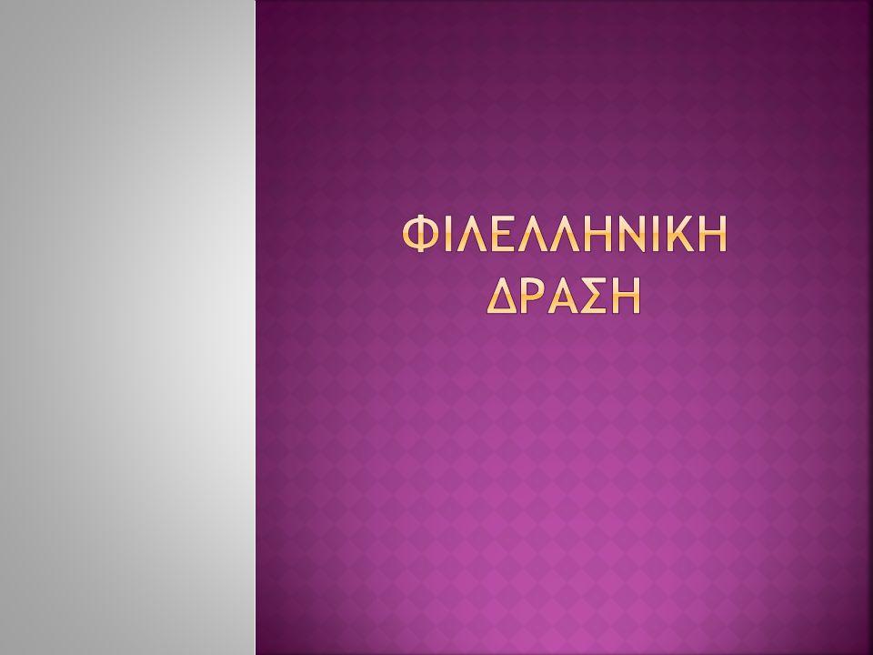 Φιλελληνικη δραση