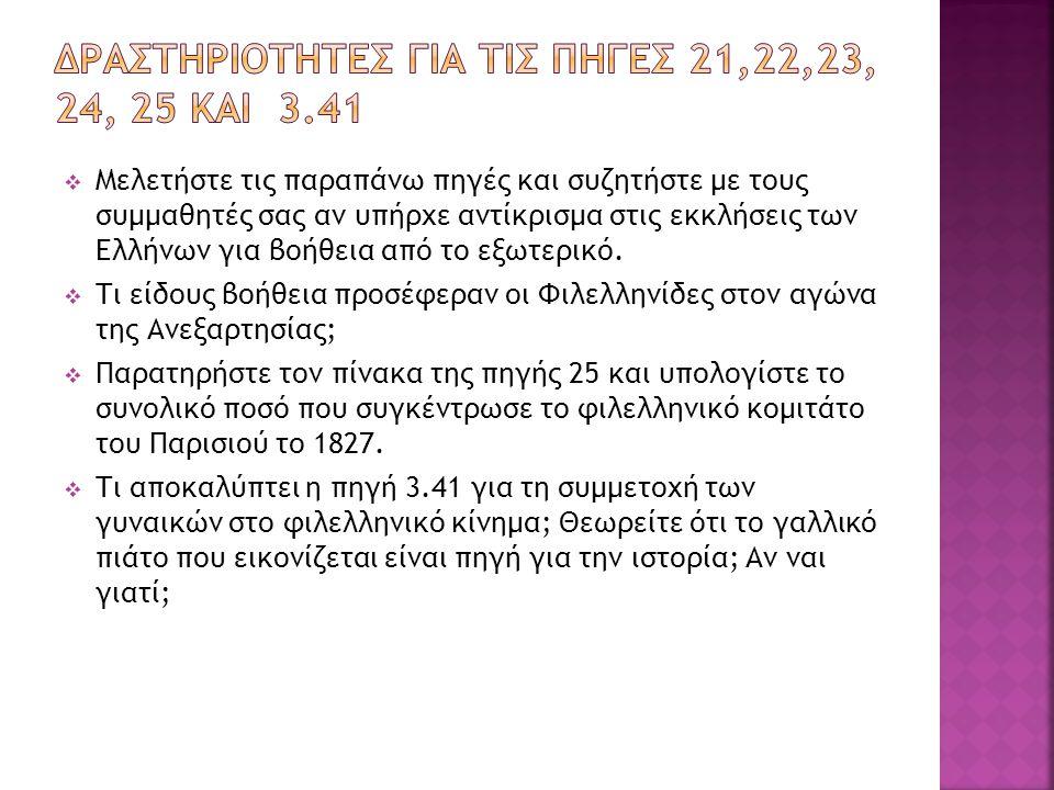 Δραστηριοτητες για τις πηγες 21,22,23, 24, 25 και 3.41