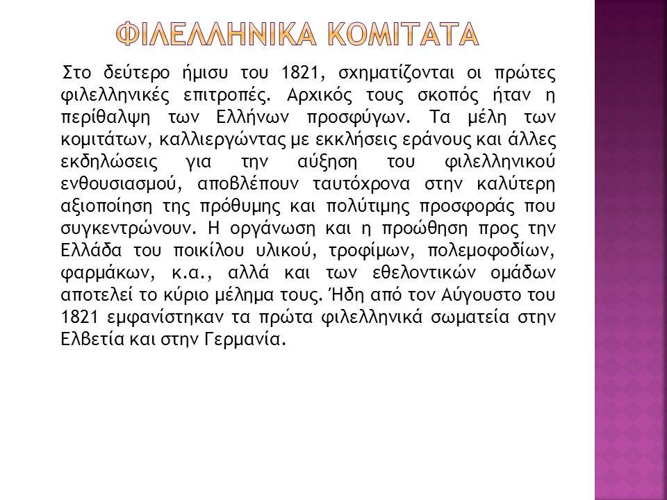 Φιλελληνικα κομιτατα