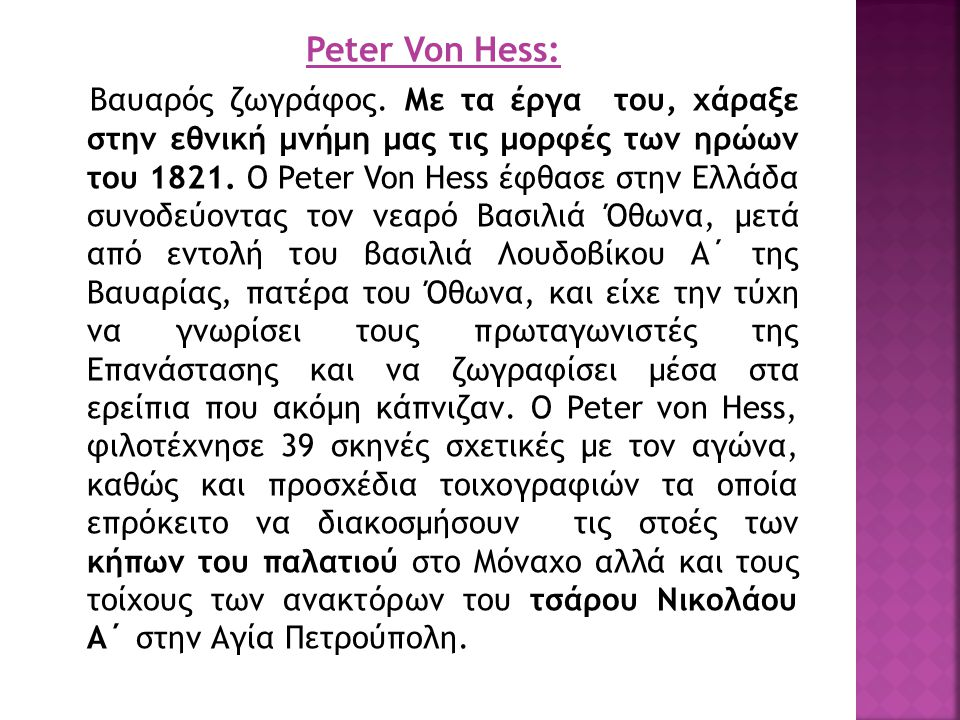 Peter Von Hess: Βαυαρός ζωγράφος