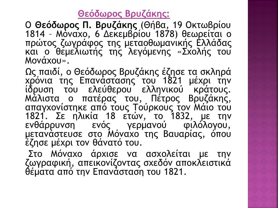 Θεόδωρος Βρυζάκης: Ο Θεόδωρος Π